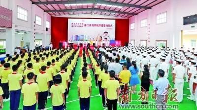 南部战区海军和湛江市人民政府举行共建湛江南海学校签约仪式。江晓卫 摄