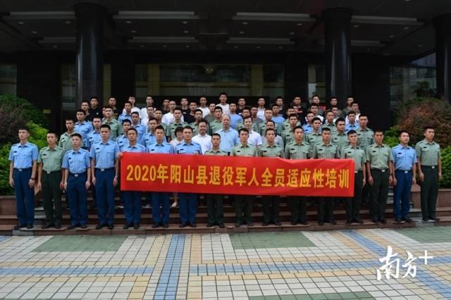 9月14日,阳山县2020年度退役军人全员适应性培训班正式开班。